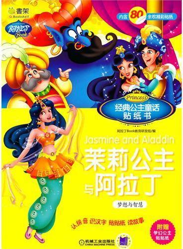 经典公主童话贴纸书 茉莉公主与阿拉丁 梦想与智慧