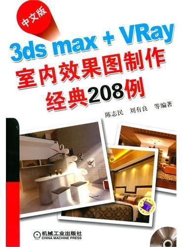 中文版3ds max + VRay室内效果图制作经典208例