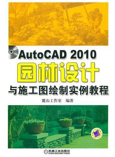 AutoCAD2010园林设计与施工图绘制实例教程