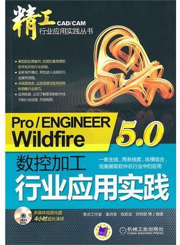 Pro/ENGINEER Wildfire5.0 数控加工行业应用实践 (内附DVD光盘)