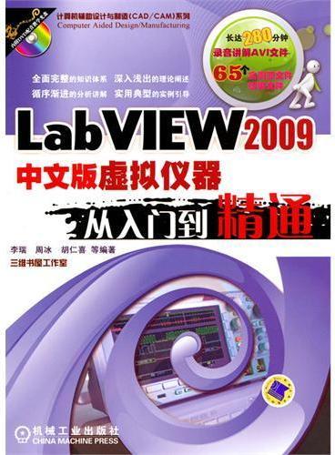 LabVIEW2009中文版虚拟仪器从入门到精通