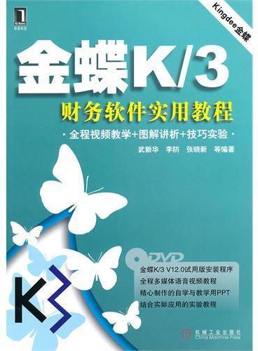 金蝶K/3财务软件实用教程(附光盘)