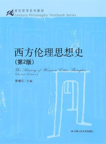 西方伦理思想史(第2版)(21世纪哲学系列教材)