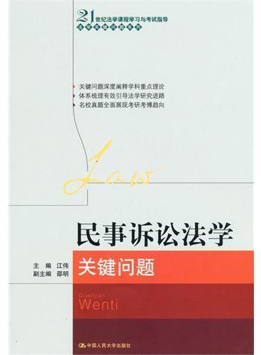 民事诉讼法学关键问题(21世纪法学课程学习与考试指导·法学关键问题系列)