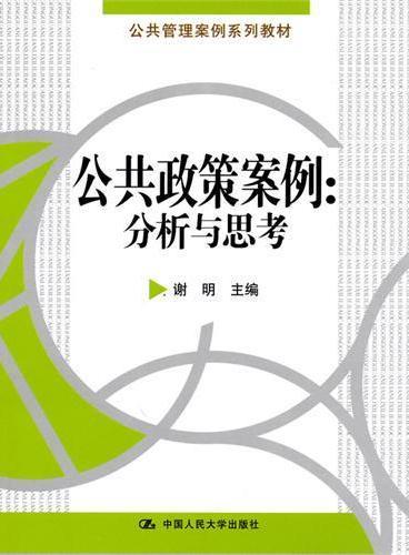 公共政策案例:分析与思考(公共管理案例系列教材)