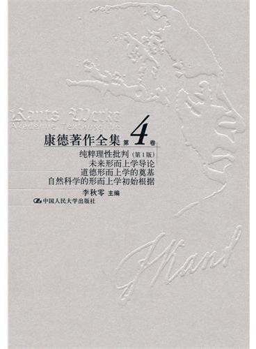 康德著作全集.第4卷