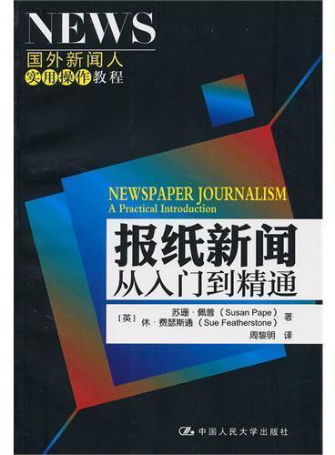 报纸新闻:从入门到精通(国外新闻人实用操作教程)