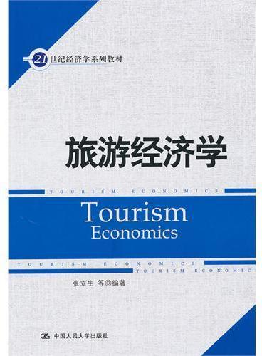 旅游经济学(21世纪经济学系列教材)