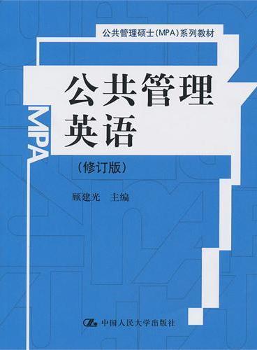 公共管理英语(修订版)(公共管理硕士(MPA)系列教材)