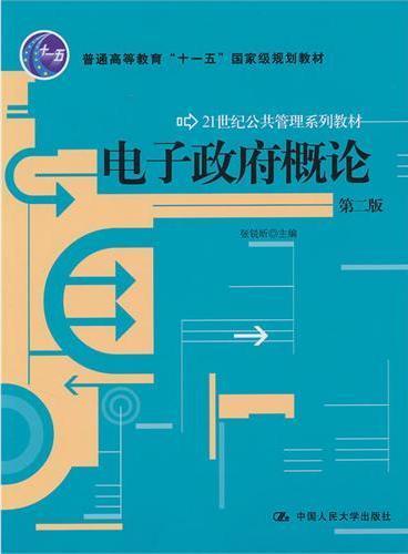 """电子政府概论(第二版)(21世纪公共管理系列教材;""""十一五""""国家级规划教材)"""