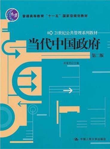 """当代中国政府(第二版)(21世纪公共管理系列教材;""""十一五""""国家级规划教材)"""