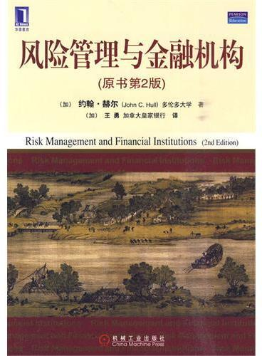 风险管理与金融机构(原书第2版)
