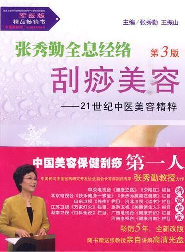 张秀勤全息经络刮痧美容(第3版)——21世纪中医美容精粹(含光盘)