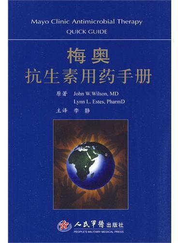 梅奥抗生素用药手册