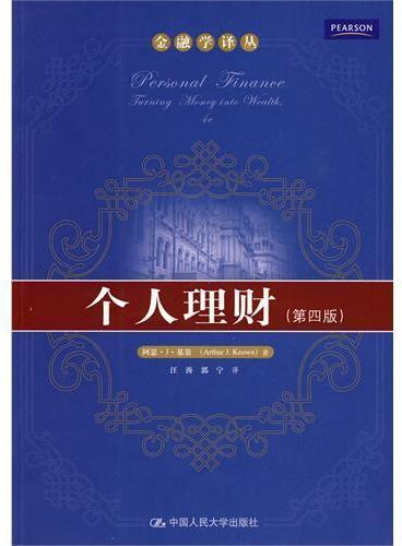 个人理财(第四版)(金融学译丛)