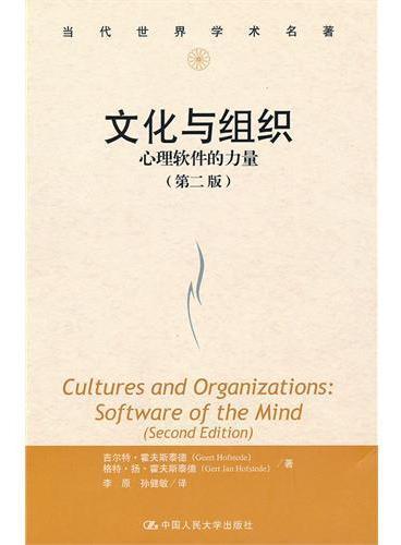 文化与组织:心理软件的力量(第二版)(当代世界学术名著)