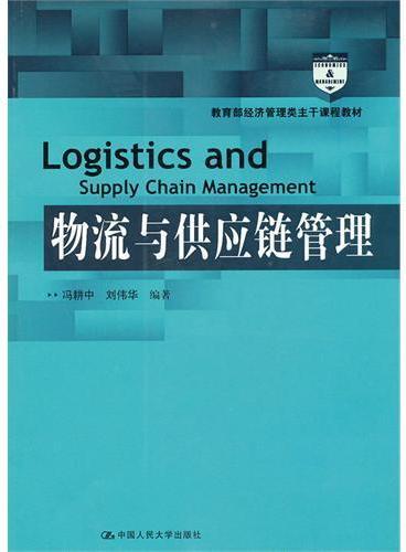 物流与供应链管理(教育部经济管理类主干课程教材)