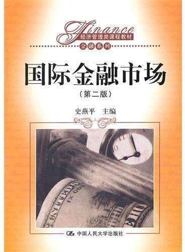 国际金融市场(第二版)(经济管理类课程教材·金融系列;面向21世纪课程教材)