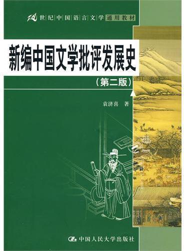 新编中国文学批评发展史(第二版)(21世纪中国语言文学通用教材)