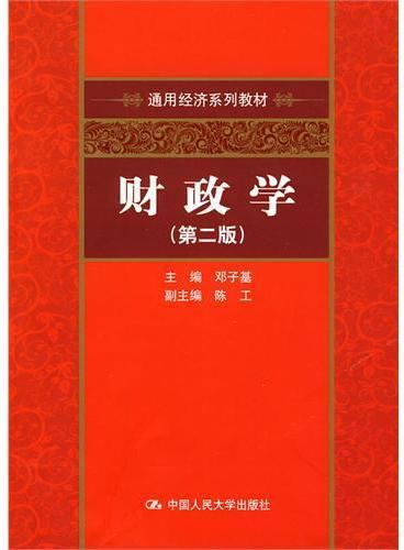 财政学(第二版)(通用经济系列教材)