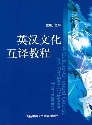 英汉文化互译教程