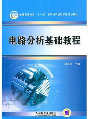 电路分析与基础教程