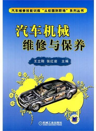 汽车机械维修与保养