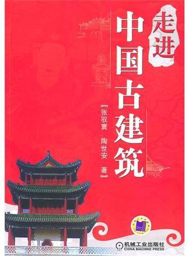走进中国古建筑