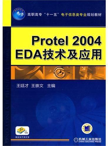 protel2004EDA技术及应用
