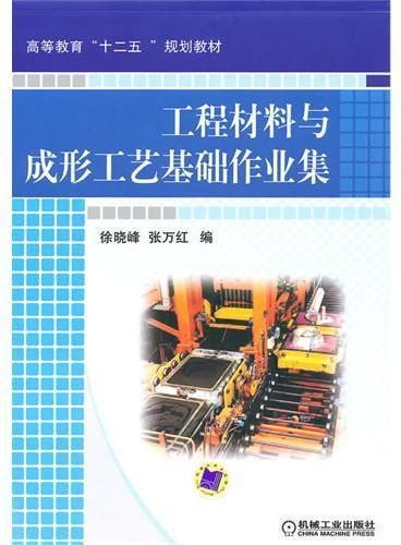 工程材料与成形工艺基础作业集