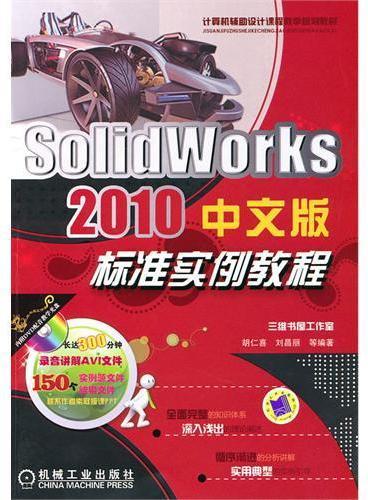 Solid Works2010中文版标准实例教程(附光盘)