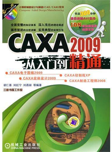 CAXA2009从入门到精通(附光盘)