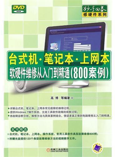台式机·笔记本·上网本软硬件维修从入门到精通(800案例)附光盘