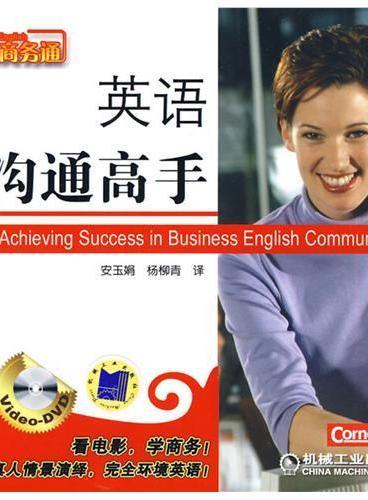 英语沟通高手(附光盘)