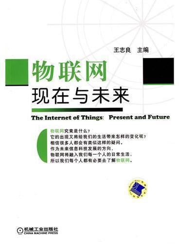 物联网——现在与未来