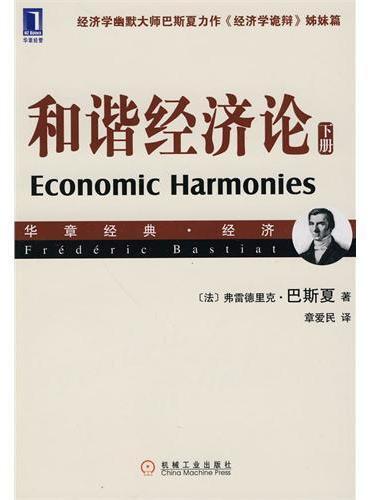 和谐经济论(下)