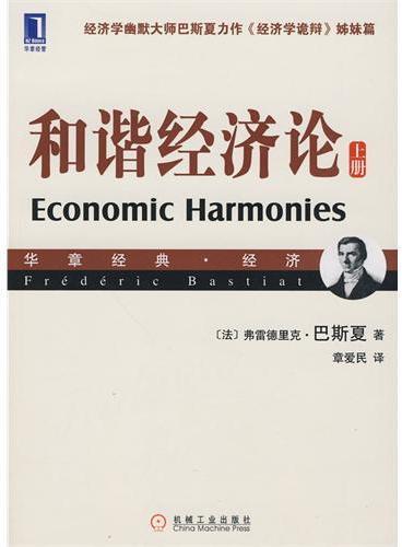 和谐经济论(上)