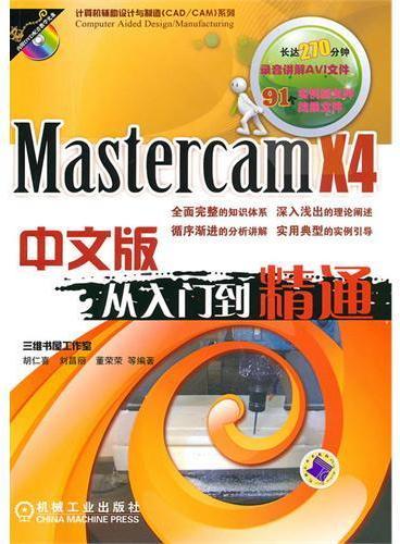 MastercamX4中文版从入门到精通(附光盘)
