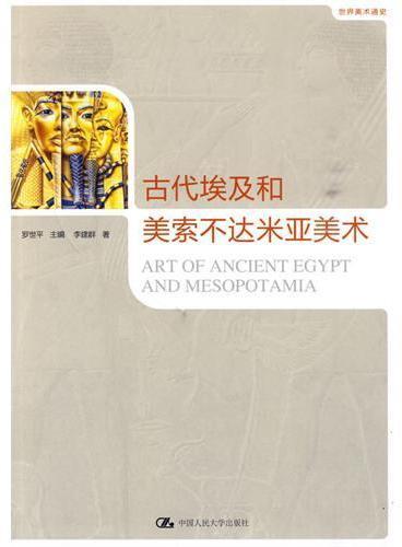 古代埃及和美索不达米亚美术