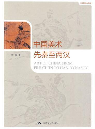 中国美术·先秦至两汉