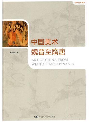 中国美术·魏晋至隋唐