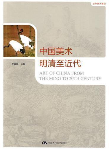 中国美术·明清至近代