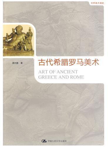 古代希腊罗马美术