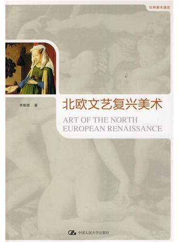 北欧文艺复兴美术