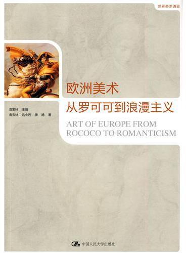 欧洲美术—从罗可可到浪漫主义
