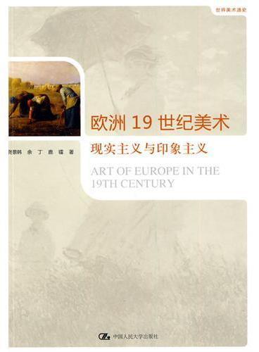 欧洲19世纪美术:现实主义与印象主义