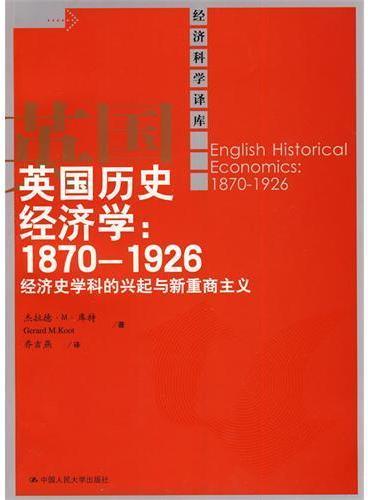英国历史经济学:1870-1926——经济史学科的兴起与新重商主义(经济科学译库)