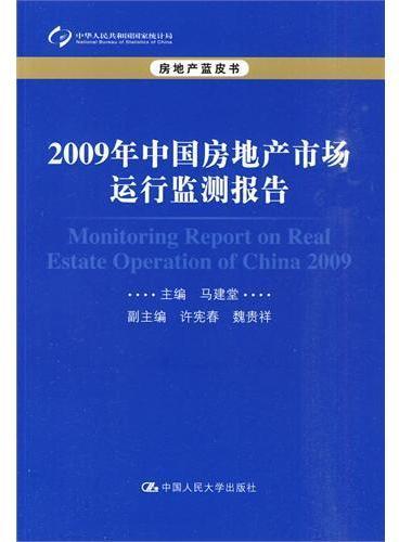 2009年中国房地产市场运行监测报告(房地产蓝皮书)