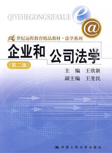 企业和公司法学(第二版)(21世纪远程教育精品教材·法学系列)