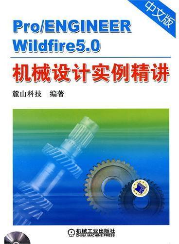 Pro/ENGINEER Wildfire5.0中文版机械设计实例精讲